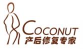 Coconut产后修复专家   加盟招商