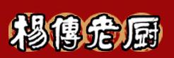 杨传老厨瓦罐汤  加盟连锁