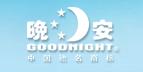 晚安家居   床品  招商加盟