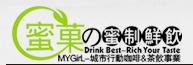 蜜菓奶茶  招商加盟