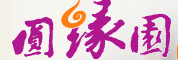 圆缘园时尚茶餐厅   招商加盟