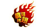 疯狂烤翅,烧烤24小时火热经营!