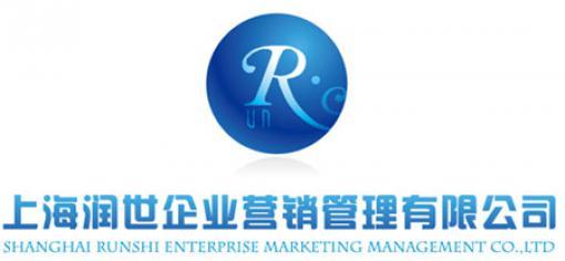 上海润世企业营销管理股份有限公司
