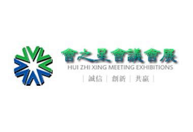 南京会之星会议会展有限公司