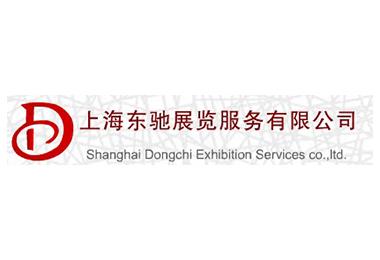 上海東馳展覽服務有限公司