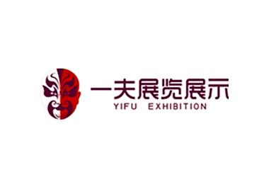 深圳市一夫展览展示有限公司