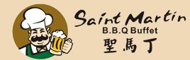 圣马丁巴西烤肉  招商加盟