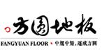 方圆地板  招商加盟