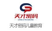 广州天才密码教育科技有限公司