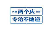 北京两个庆餐饮管理有限公司