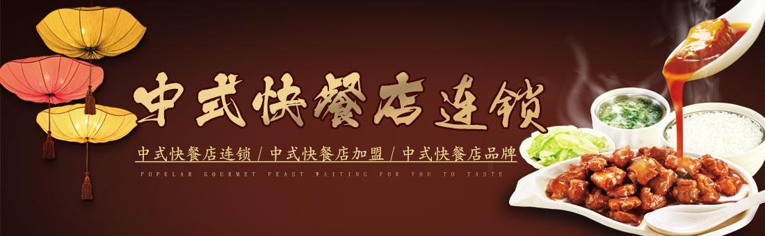 中式快餐店连锁