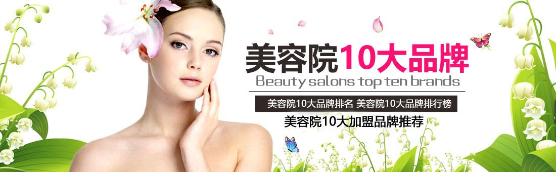美容院10大品牌