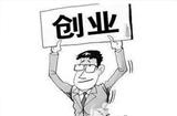 小县城创业项目