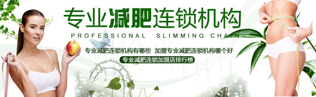 专业减肥连锁机构