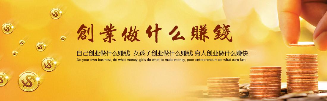 创业做什么赚钱