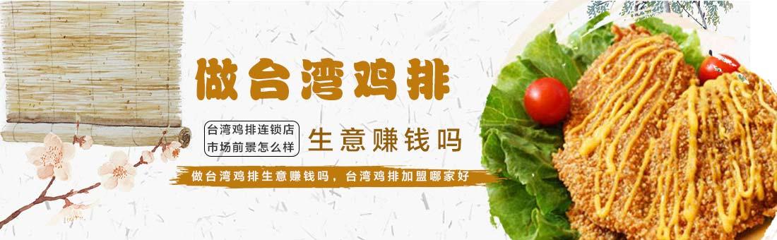 做台湾鸡排生意赚钱吗