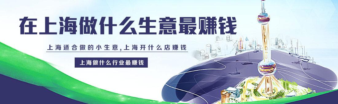 在上海做什么生意最赚钱