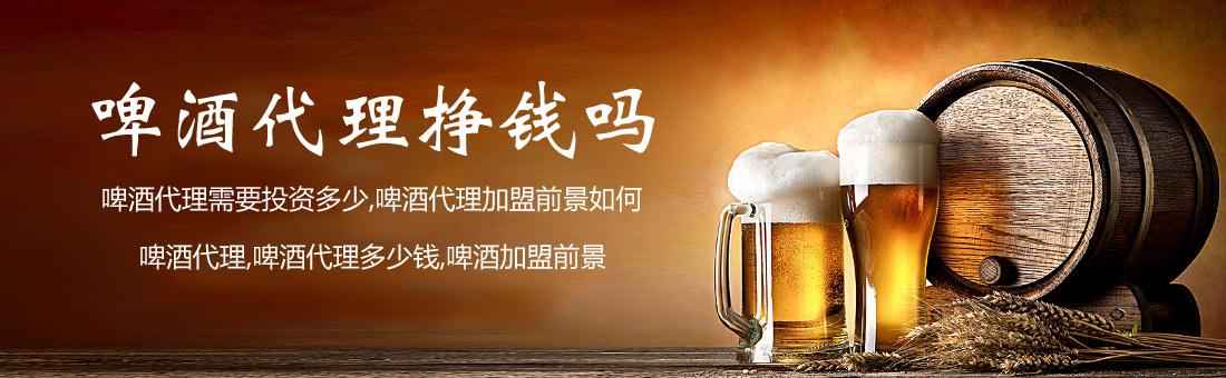啤酒代理挣钱吗