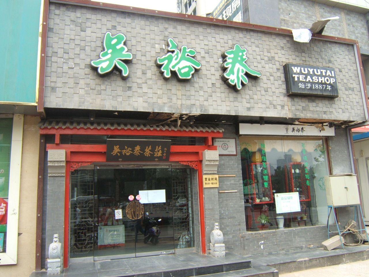 吴裕泰|吴裕泰茶叶|吴裕泰茶叶加盟|吴裕泰茶叶