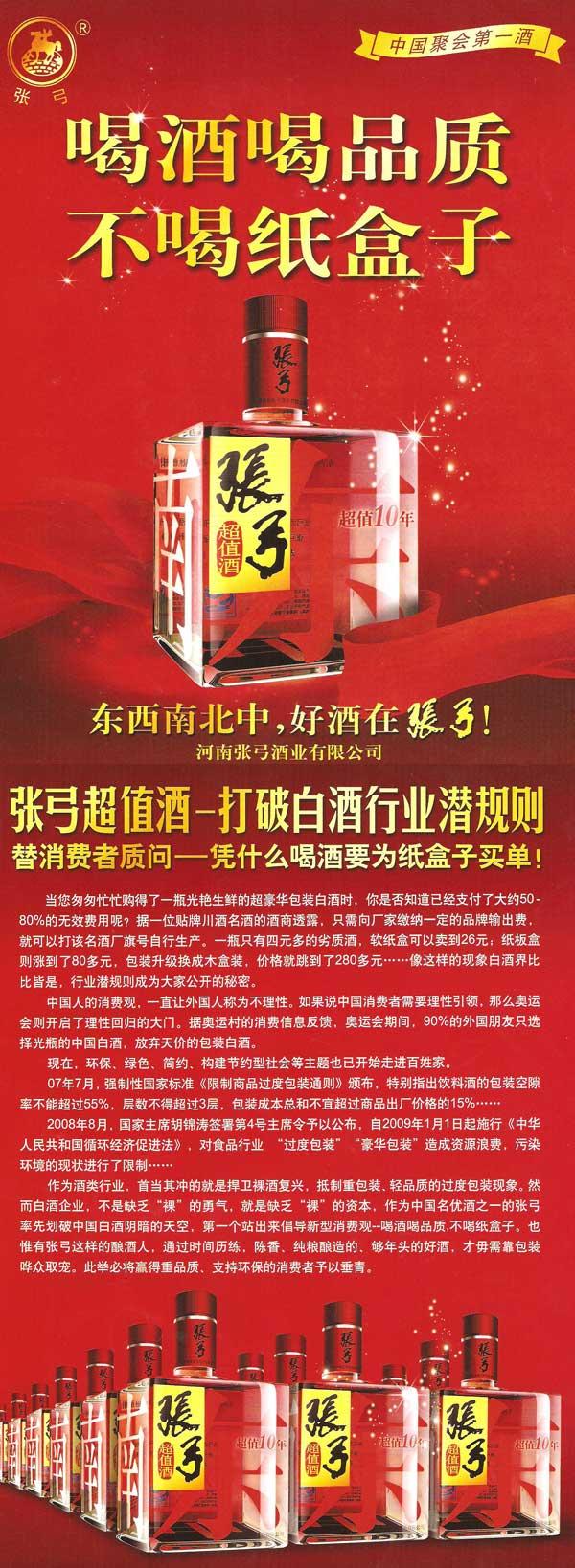 河南省张弓酒业(驻北京总代理 ) 诚招各区域代理商--展会招商-959品牌招商网