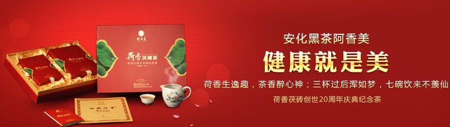 阿香美茶叶招商-阿香美茶叶加盟-餐饮美食-其它—959
