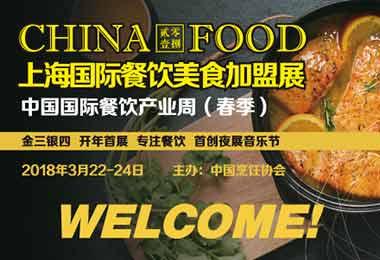 CHINA FOOD 2018年上海国际餐饮美食加盟展