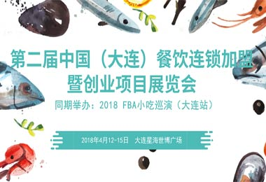 第二届中国(大连)餐饮连锁加盟暨创业项目展览会