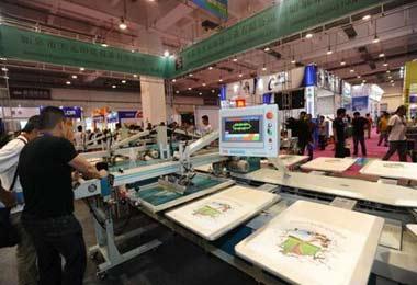 2018年中国福建(晋江)国际印花工业技术展