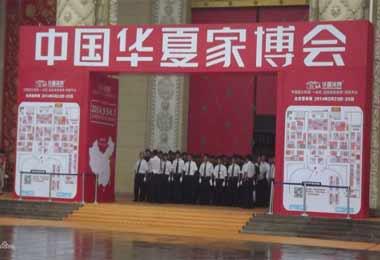 2018(北京)华夏家博会