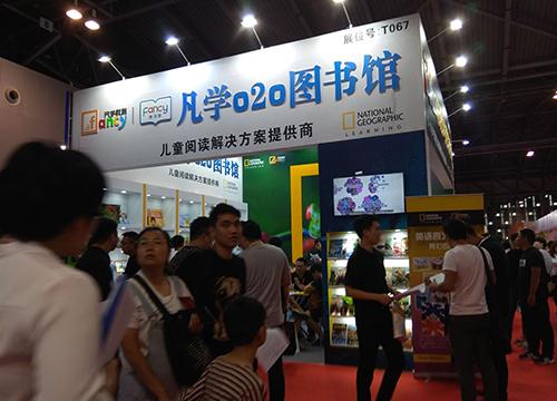 2018(上海)国际教育培训连锁加盟展览会