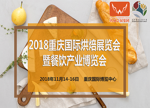 2018 重庆国际烘焙展览会