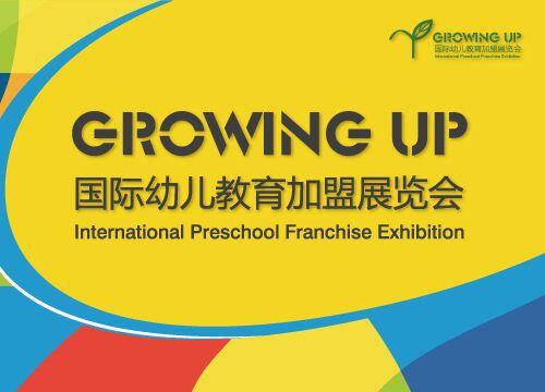 国际幼儿教育加盟展