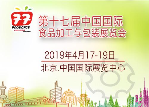 中国国际食品与加工包装展