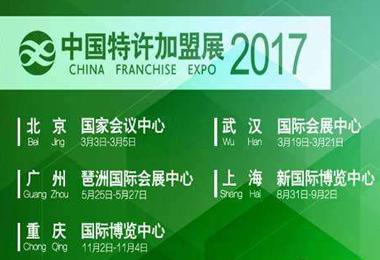 2019第16届北京特许加盟展览会