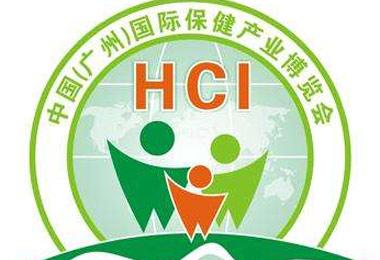 2019第6届广州国际健康产业品牌博览会