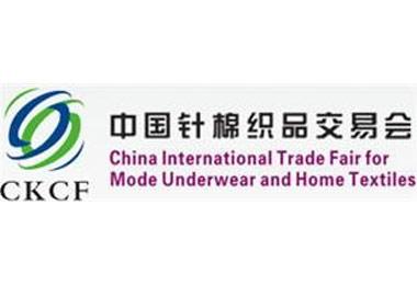 2019年102届中国针棉织品交易会(中针会)