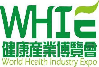2019第3届长沙国际亚健康产业博览会
