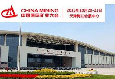 2019第21届天津国际矿业大会
