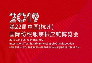 2019郑州国际纺织服装博览会