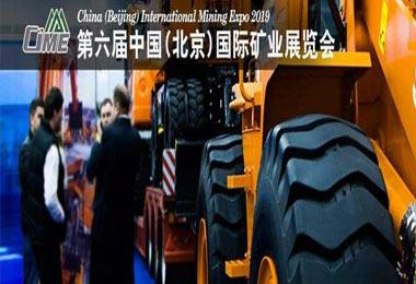 2019第十届中国—东盟矿业新技术、矿山机械展览会