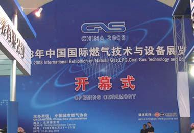 2019年第22届南京国际燃气、供热技术与设备展览会