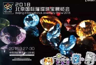 2019北京国际璀璨珠宝首饰展