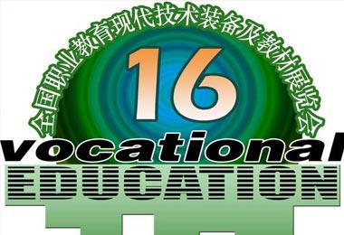 2020山西国际现代教育装备展览会