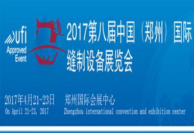 2020台州国际缝制设备展览会