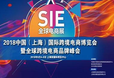 2020CEE第6届杭州国际跨境电商博览会