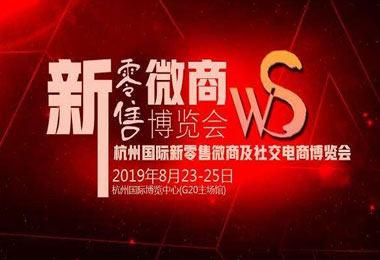 2020(杭州)全球新电商大会