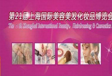 2020第10届(义乌)时尚发制品与美发用品展