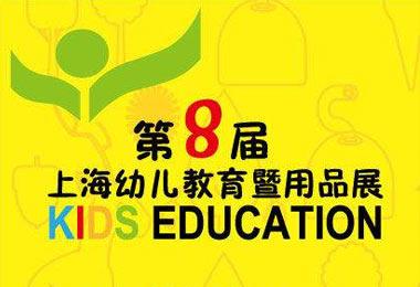 2020杭州国际幼儿教育产品及幼教展览会