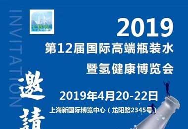 2019上海健康博览会