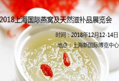 2019中国上海国际燕窝及天然滋补品展览会